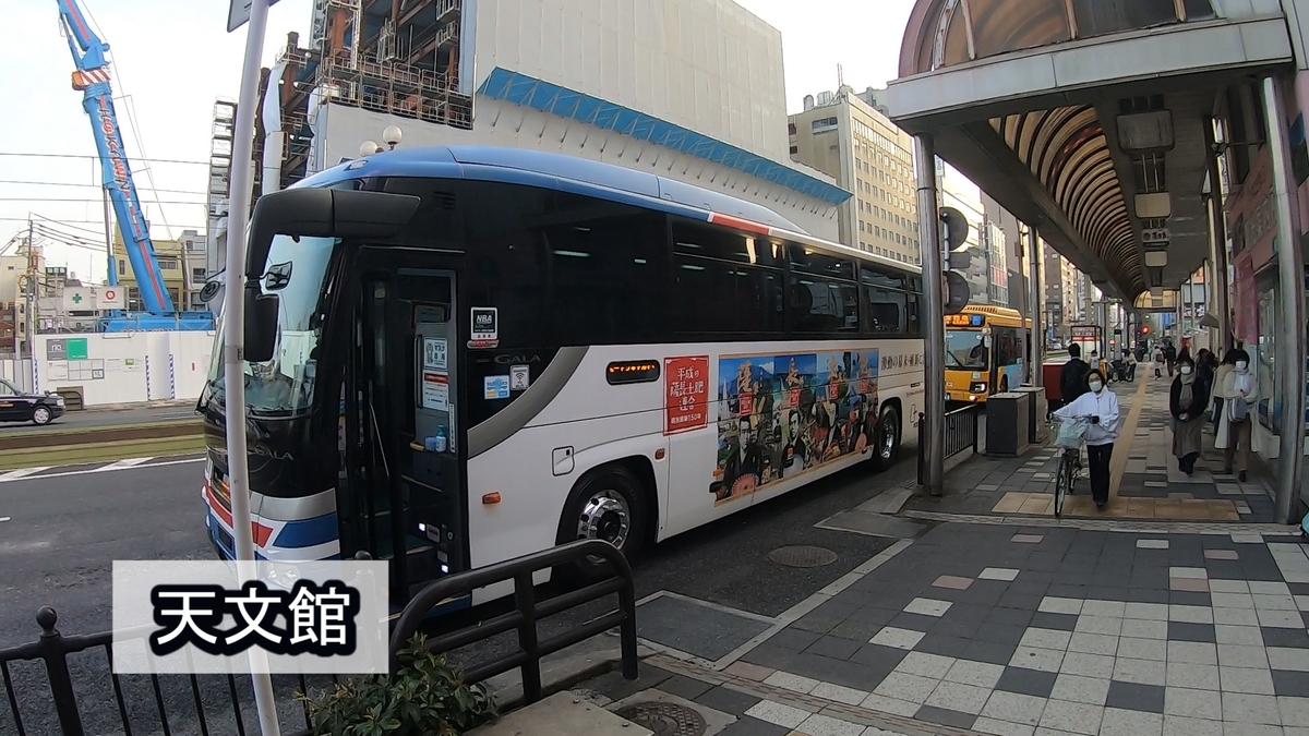 f:id:kiokutabi:20210331144209j:plain
