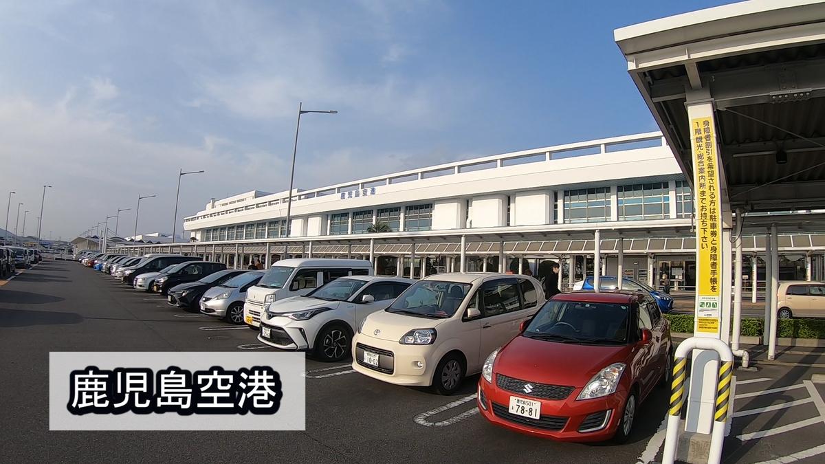 f:id:kiokutabi:20210331144720j:plain