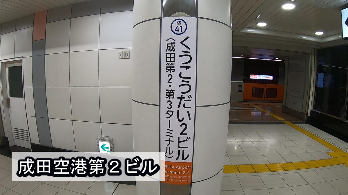f:id:kiokutabi:20210331150114j:plain