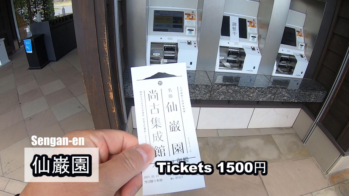 f:id:kiokutabi:20210407111123j:plain