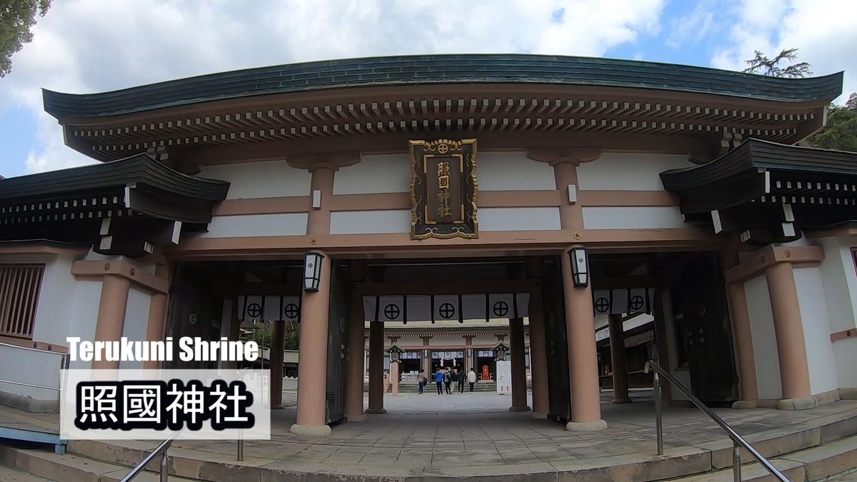f:id:kiokutabi:20210407113611j:plain