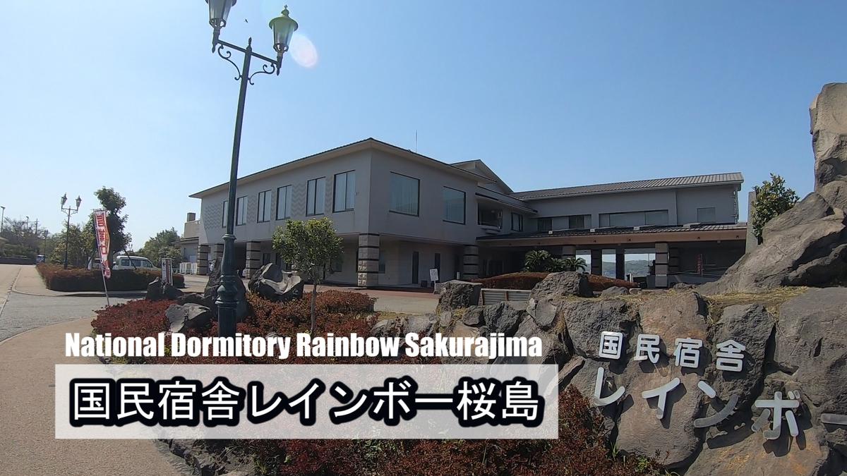 f:id:kiokutabi:20210414094000j:plain
