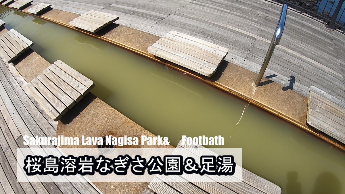 f:id:kiokutabi:20210414094100j:plain