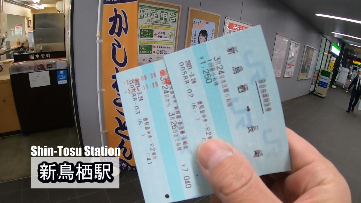 f:id:kiokutabi:20210421102133j:plain
