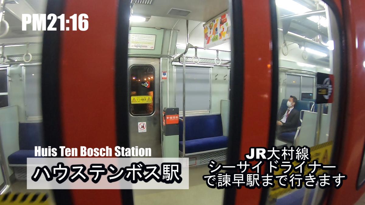 f:id:kiokutabi:20210502091057j:plain