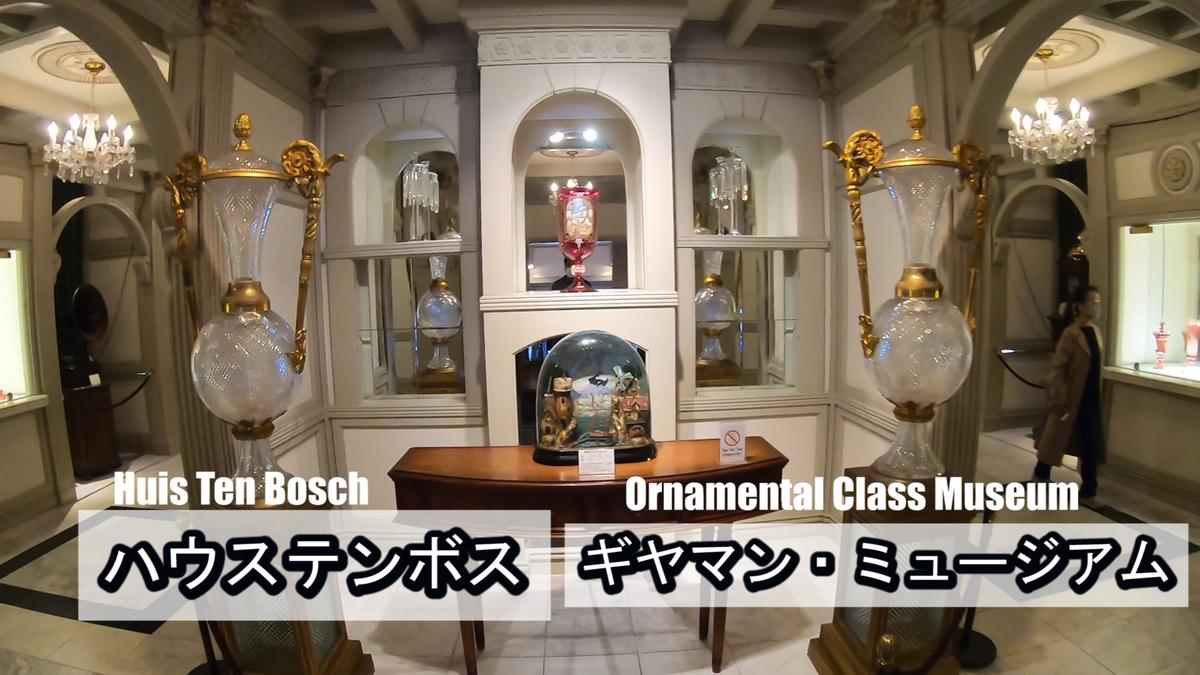 f:id:kiokutabi:20210502093550j:plain