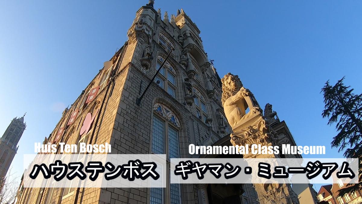 f:id:kiokutabi:20210502093654j:plain