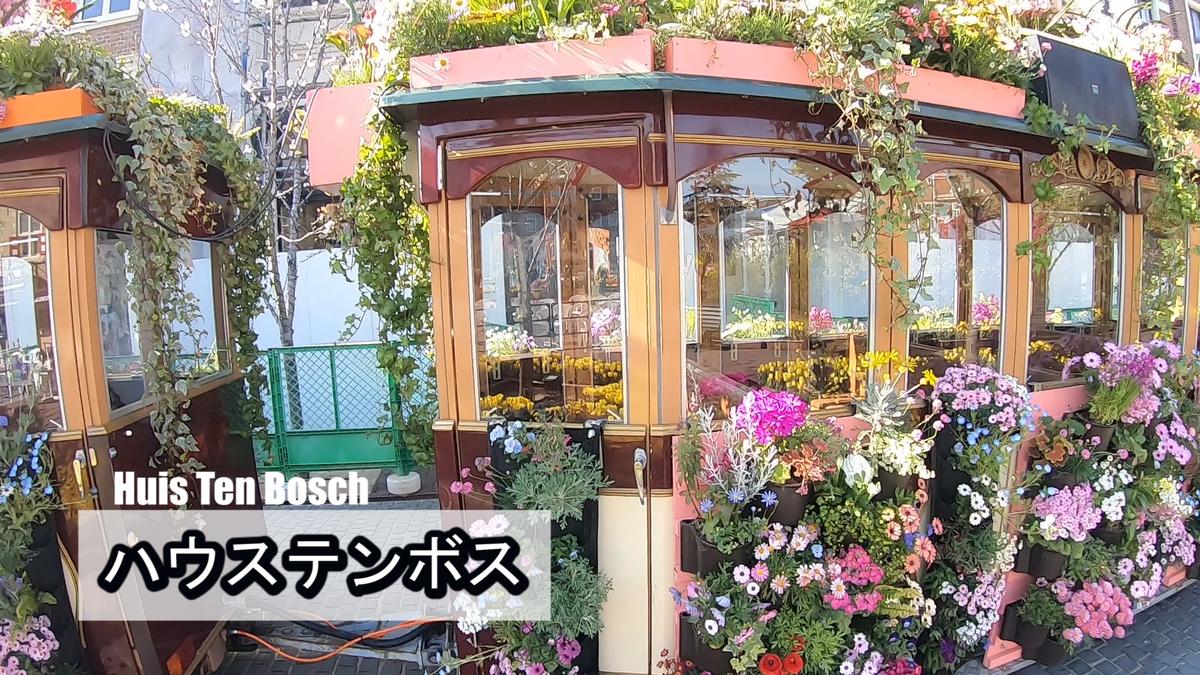 f:id:kiokutabi:20210502094412j:plain