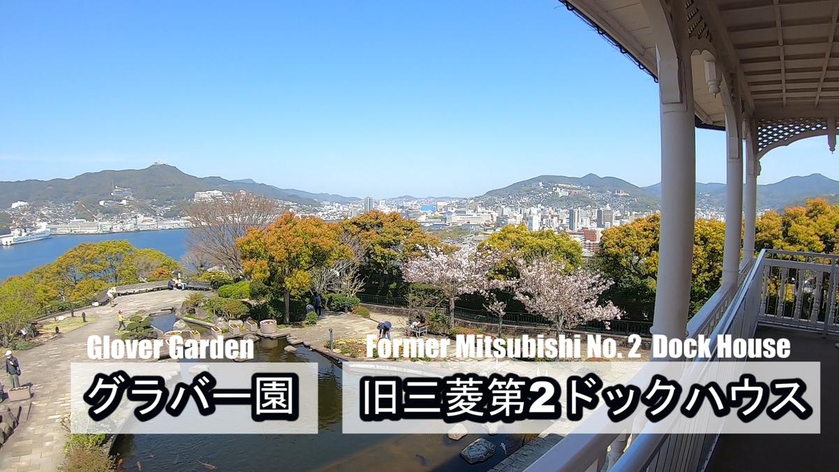 f:id:kiokutabi:20210507092250j:plain