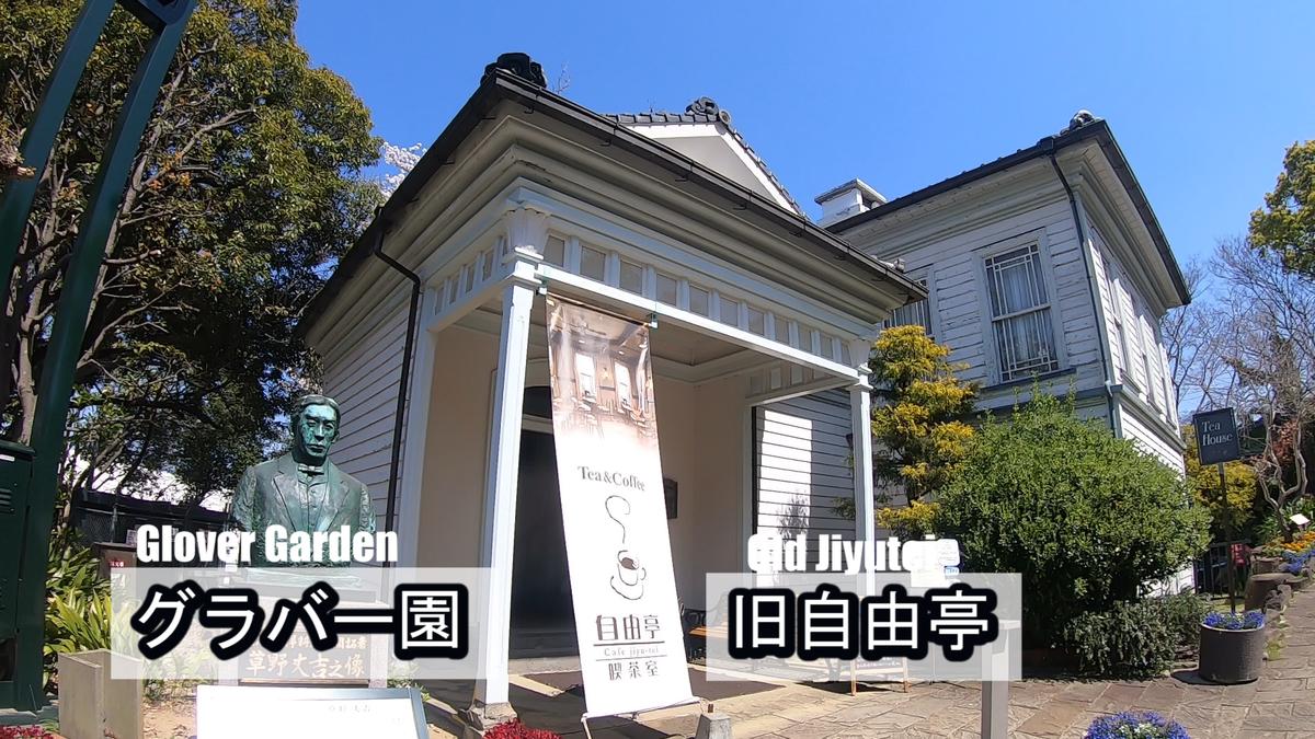 f:id:kiokutabi:20210507092527j:plain