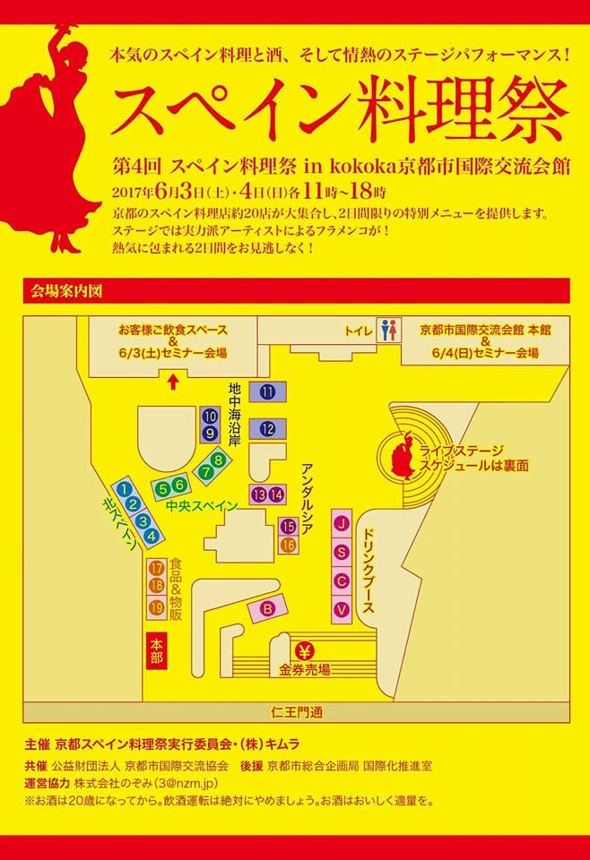 f:id:kiotoespana:20170526160910j:plain