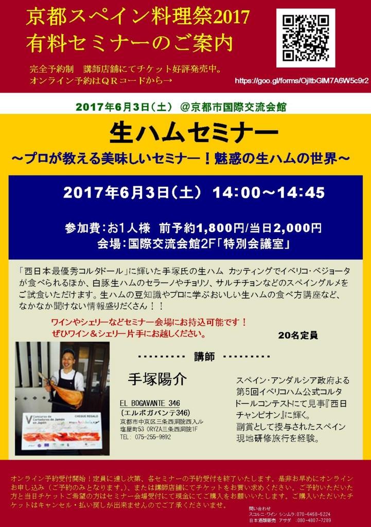 f:id:kiotoespana:20170527152132j:plain