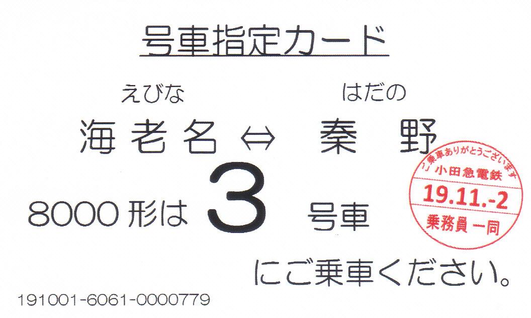 f:id:kippu-nandemoya:20191201181909j:plain