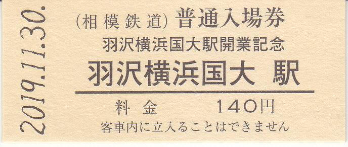 f:id:kippu-nandemoya:20200104232547j:plain