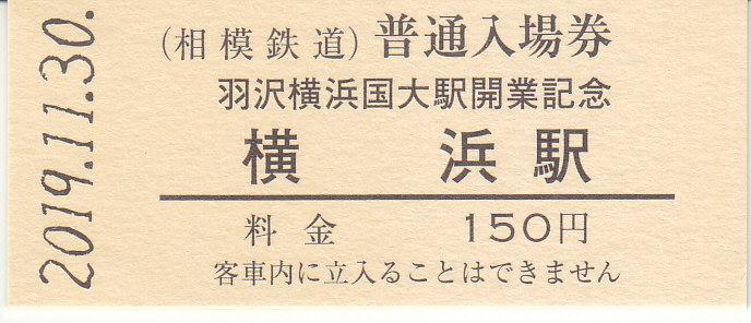 f:id:kippu-nandemoya:20200104232610j:plain