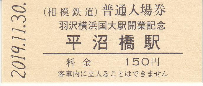 f:id:kippu-nandemoya:20200104232627j:plain