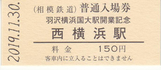f:id:kippu-nandemoya:20200104232642j:plain