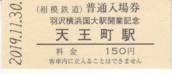 f:id:kippu-nandemoya:20200104232658j:plain