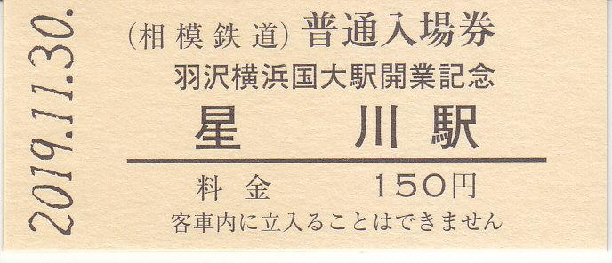 f:id:kippu-nandemoya:20200104232717j:plain