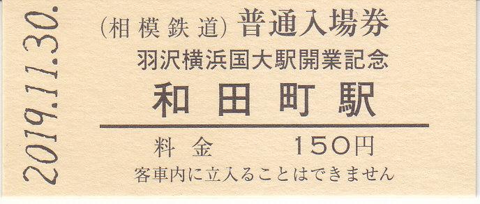 f:id:kippu-nandemoya:20200104232735j:plain