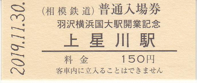 f:id:kippu-nandemoya:20200104232758j:plain