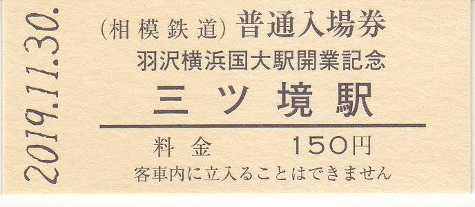 f:id:kippu-nandemoya:20200104233000j:plain