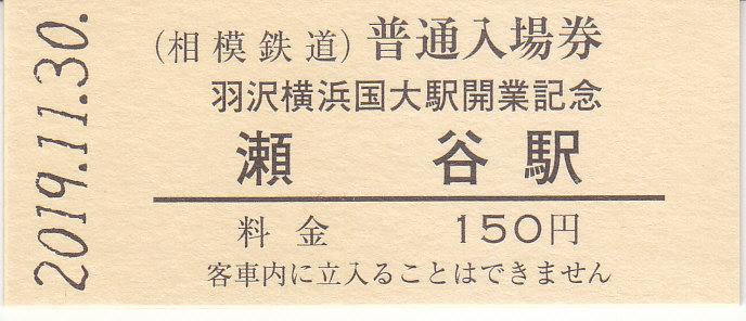 f:id:kippu-nandemoya:20200104233023j:plain