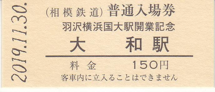 f:id:kippu-nandemoya:20200104233055j:plain