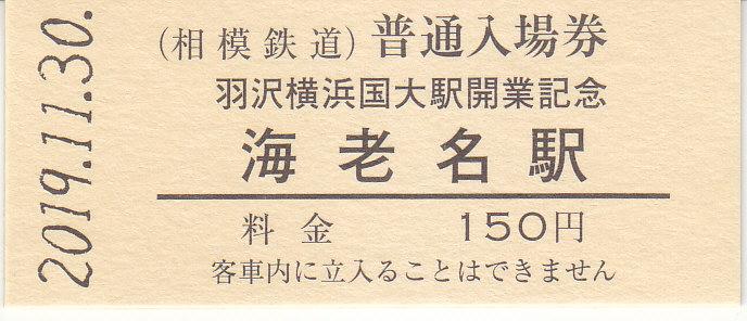 f:id:kippu-nandemoya:20200104233158j:plain