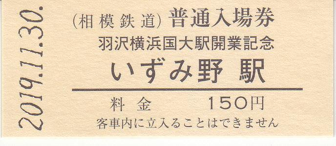 f:id:kippu-nandemoya:20200104233259j:plain