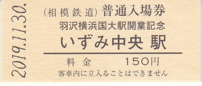 f:id:kippu-nandemoya:20200104233315j:plain