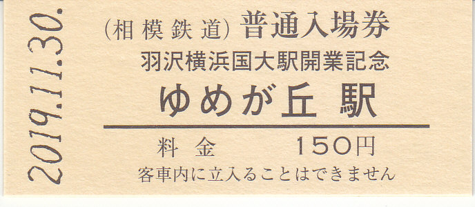 f:id:kippu-nandemoya:20200104233330j:plain