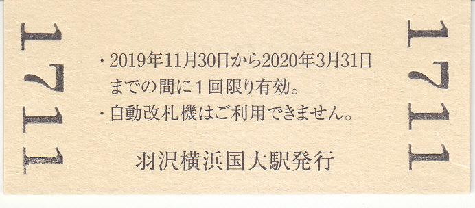 f:id:kippu-nandemoya:20200104233400j:plain