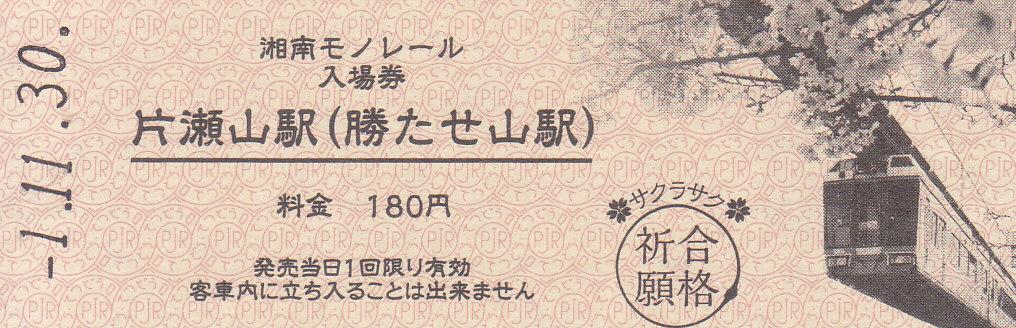 f:id:kippu-nandemoya:20200110205824j:plain