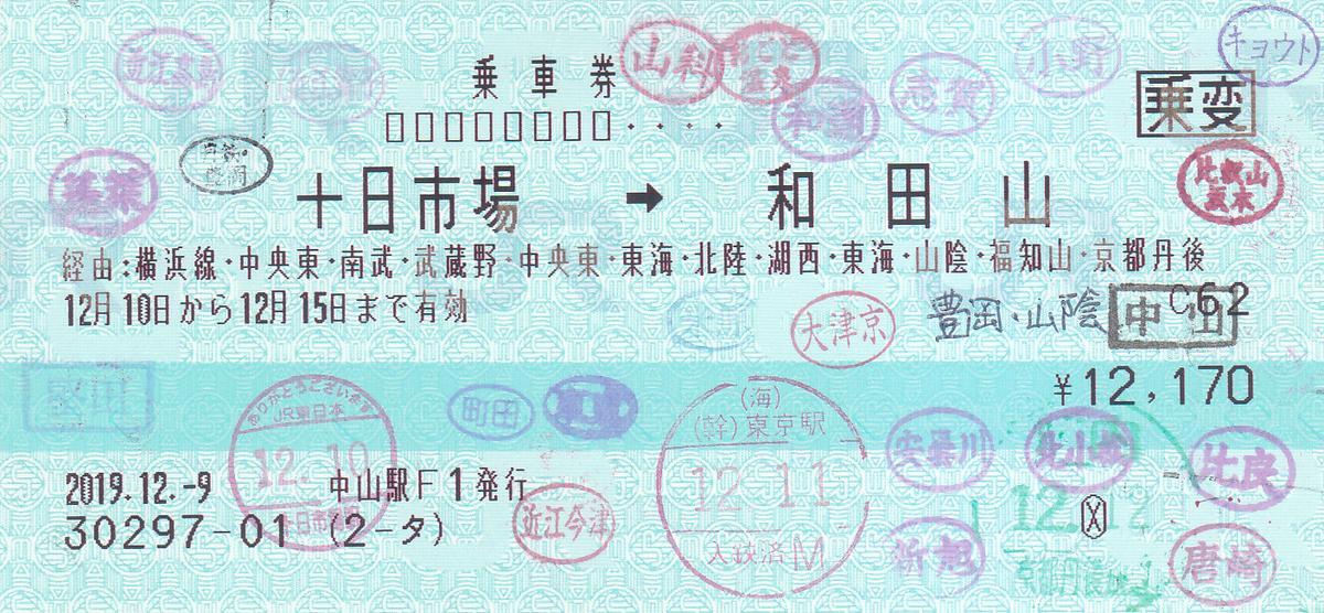 f:id:kippu-nandemoya:20200110223250j:plain