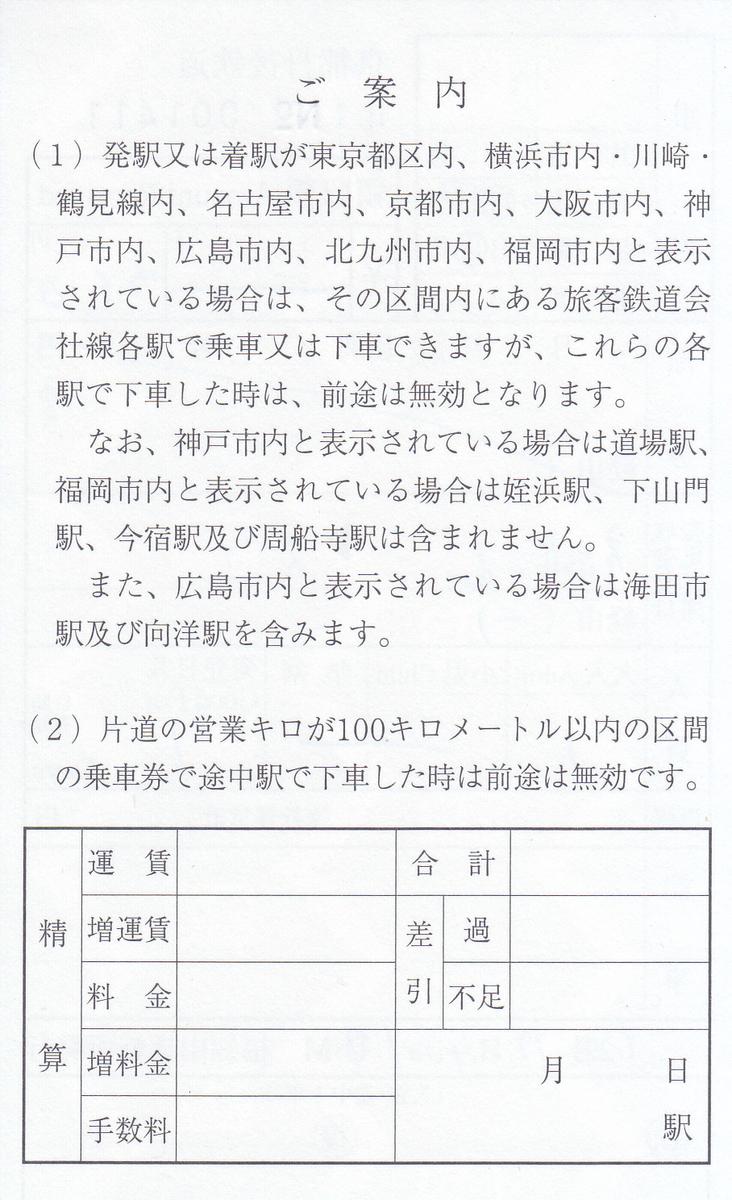 f:id:kippu-nandemoya:20200202173121j:plain