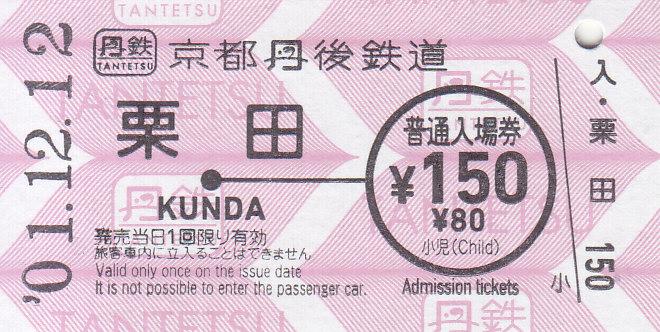 f:id:kippu-nandemoya:20200202203023j:plain