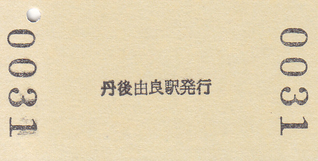 f:id:kippu-nandemoya:20200202203137j:plain