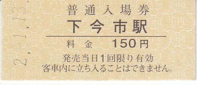f:id:kippu-nandemoya:20200204192609j:plain