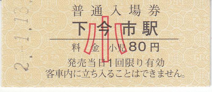 f:id:kippu-nandemoya:20200204192611j:plain