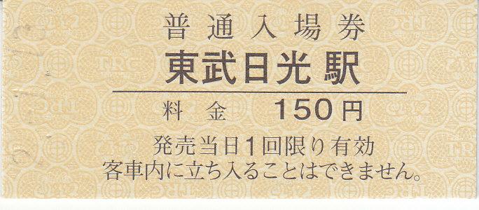 f:id:kippu-nandemoya:20200204192612j:plain