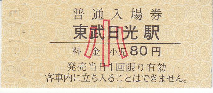 f:id:kippu-nandemoya:20200204192613j:plain