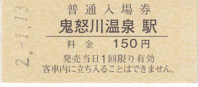 f:id:kippu-nandemoya:20200204192614j:plain