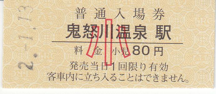 f:id:kippu-nandemoya:20200204192616j:plain