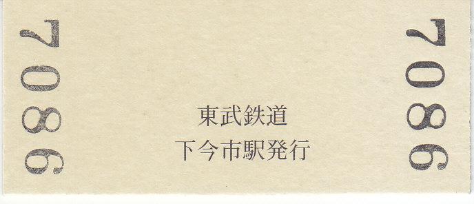 f:id:kippu-nandemoya:20200204192617j:plain