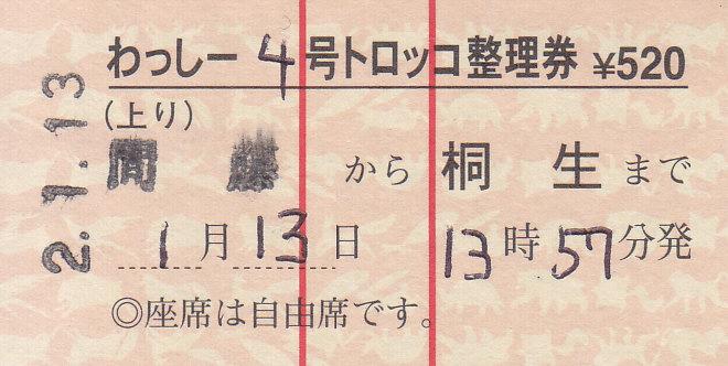 f:id:kippu-nandemoya:20200204211316j:plain