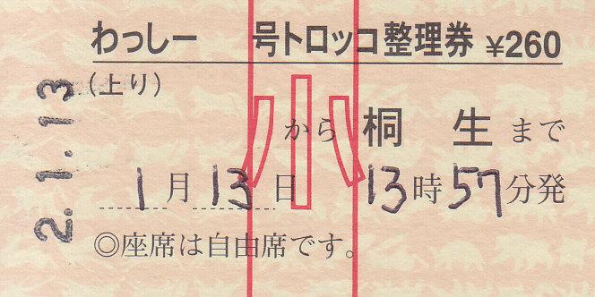 f:id:kippu-nandemoya:20200204211317j:plain