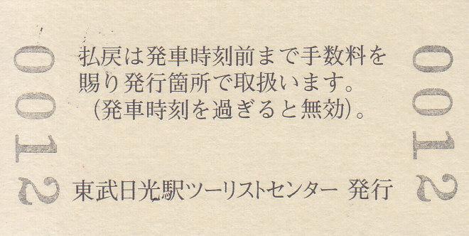 f:id:kippu-nandemoya:20200204211318j:plain