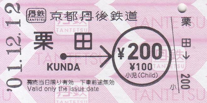 f:id:kippu-nandemoya:20200204232719j:plain