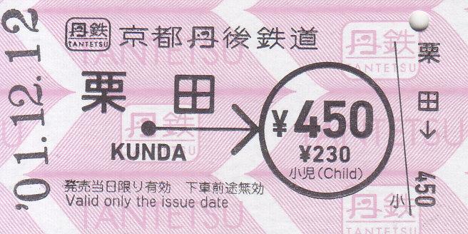 f:id:kippu-nandemoya:20200204232739j:plain